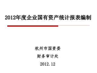 2012 年度企业国有资产统计报表编制