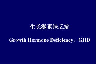 生长激素缺乏症 Growth Hormone Deficiency , GHD