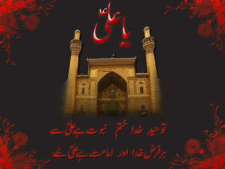 DUA E IMAM E ALI A.S. O ! The Almighty Allah ! Grant me a son ! A brave and a valiant son !