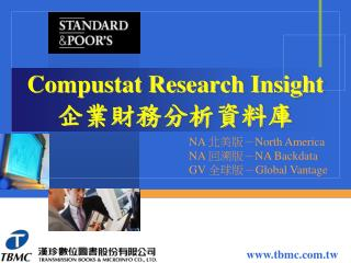 Compustat Research Insight ?????????