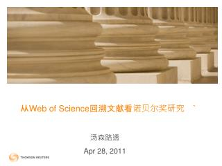 ? Web of Science ??????????? 	`