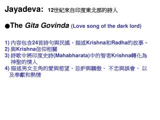 Jayadeva:   12 ???????????? ? The  Gita Govinda (Love song of the dark lord)