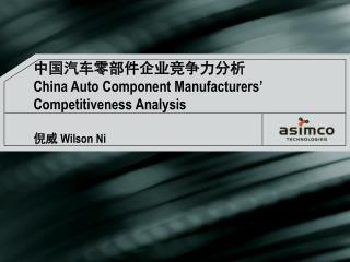 中国汽车零部件企业竞争力分析 China Auto Component Manufacturers' Competitiveness Analysis 倪威  Wilson Ni