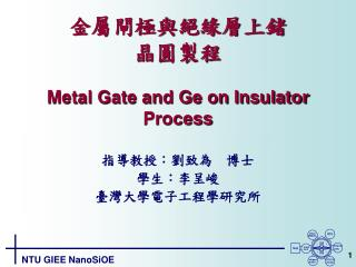 ?????????? ????  Metal Gate and Ge on Insulator Process