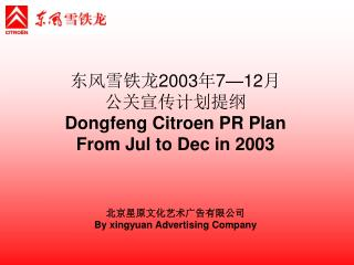 东风雪铁龙2003年7—12月 公关宣传计划提纲 Dongfeng Citroen PR Plan From Jul to Dec in 2003