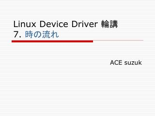 Linux Device Driver  輪講 7.  時の流れ