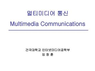 멀티미디어 통신 Multimedia Communications