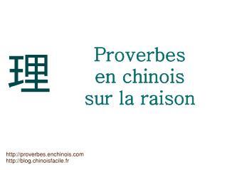 Proverbes chinois sur la raison