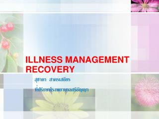 ILLNESS MANAGEMENT RECOVERY