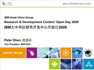 IBM Great China Group  Research & Development Centers' Open Day 2009 IBM 大中华区研究开发中心开放日 2
