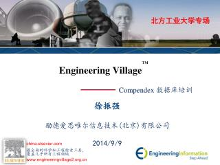 Engineering Village ™