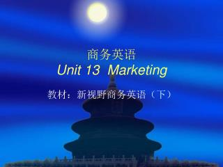 商务英语 Unit 13  Marketing