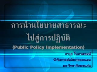 Public Policy Implementation