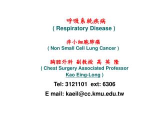 胸腔外科 副教授 高 英 隆 ( Chest Surgery Associated Professor  Kao Eing-Long  ) Tel: 3121101  ext: 6306
