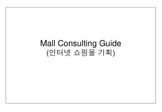 Mall Consulting Guide ( 인터넷 쇼핑몰 기획 )