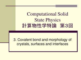 Computational Solid  State Physics  計算物性学特論 第3回