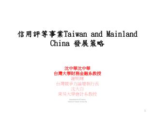 信用評等事業 Taiwan and Mainland China  發展策略