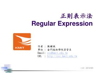 正則表示法 Regular Expression