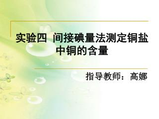 实验四  间接碘量法测定铜盐中铜的含量 指导教师:高娜
