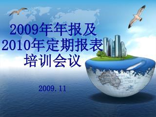 2009 年年报及 2010 年定期报表 培训会议 2009.11