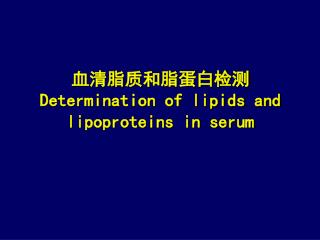 血清脂质和脂蛋白检测 Determination of lipids and lipoproteins in serum