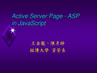 Active Server Page - ASP in JavaScript