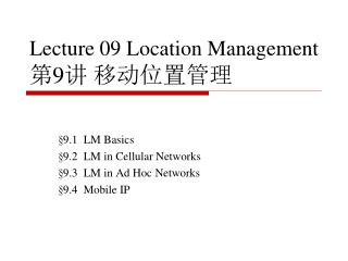Lecture 09 Location Management 第 9 讲 移动位置管理