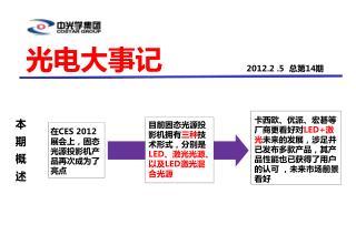 2012.2 .5   总第 14 期