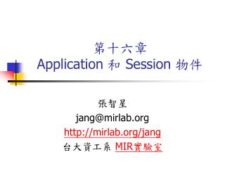 第十六章 Application  和  Session  物件