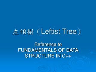 左傾樹( Leftist Tree )