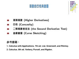 參考書籍: 1. Calculus with Applications. 7th ed. Lial, Greenwell, and Ritchey.