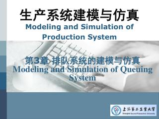 生产系统建模与仿真 Modeling and Simulation of Production System