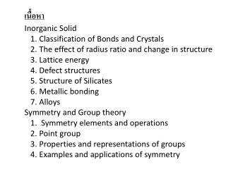 เนื้อหา Inorganic Solid    1. Classification of Bonds and Crystals