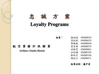 忠 誠 方 案 Loyalty Programs