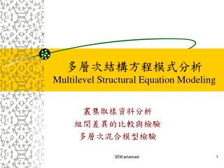 多層次結構方程模式分析 Multilevel Structural Equation Modeling