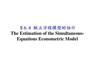 §6.4  联立方程模型的估计 The Estimation of the Simultaneous-Equations Econometric Model