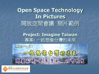 Open Space Technology In Pictures 開放空間會議 照片範例