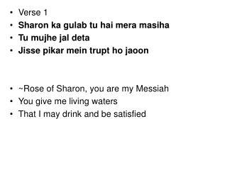 Verse 1 Sharon ka gulab tu hai mera masiha Tu mujhe jal deta Jisse pikar mein trupt ho jaoon
