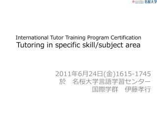 International  Tutor Training Program Certification Tutoring in specific skill/subject area