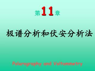 ? 11 ? ?????????? Polarography and Voltammetry