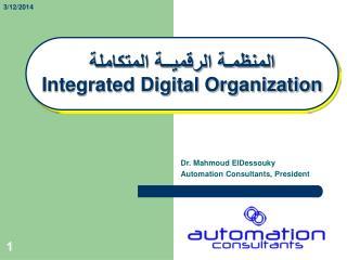 المنظمـة الرقميــة المتكاملة Integrated Digital Organization