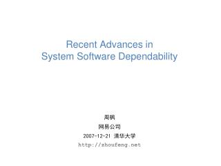 Recent Advances in  System Software Dependability