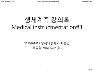 생체계측 강의록 Medical instrucmentation#3