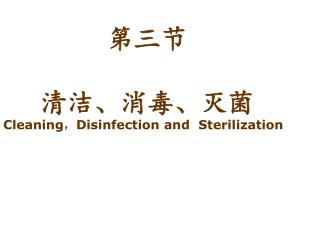 第三节 清洁、消毒、灭菌 Cleaning , Disinfection and  Sterilization