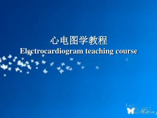 心电图学教程 Electrocardiogram teaching course
