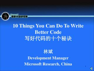 10 Things You Can Do To Write Better Code 写好代码的十个秘诀