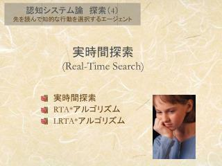 実時間探索 (Real-Time Search)
