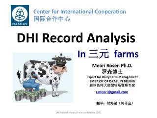Meori Rosen Ph.D. 罗森博士 Expert for Dairy Farm Management EMBASSY OF ISRAEL IN BEIJING 驻以色列大使馆牧场
