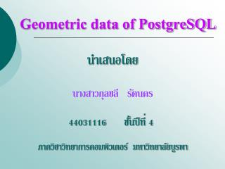 Geometric data of PostgreSQL