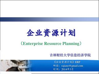 企业资源计划 ( Enterprise Resource Planning )